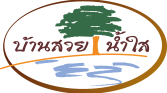 Baansuay Namsai