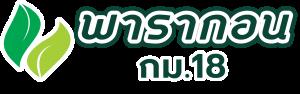 Baansuay Paragon KM 18