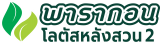 Baansuay Paragon Lotus Langsuan