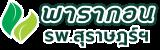 Baansuay Paragon Surat Thani Hospital