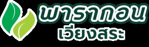 Baansuay Paragon Wiengsa