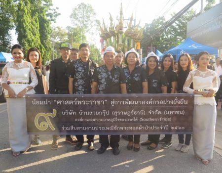 Chak Phra Baansuay Group