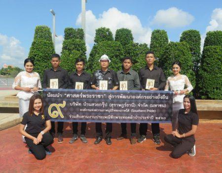 Chak-Phra-Baansuay-Group6