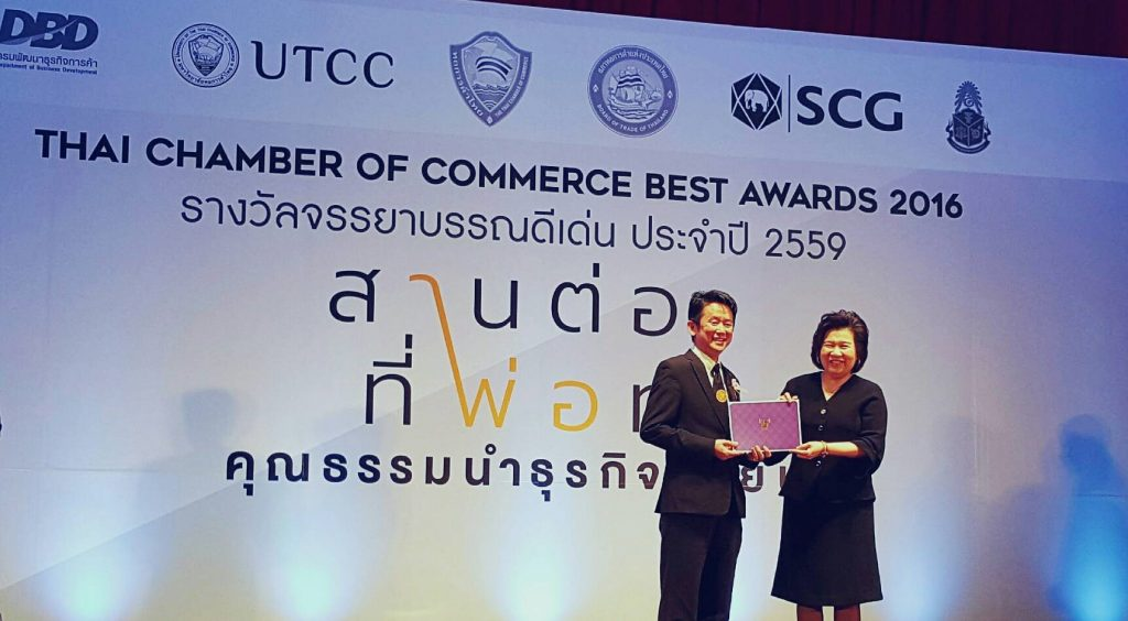 Baansuay Chamber of Commerce Excellence