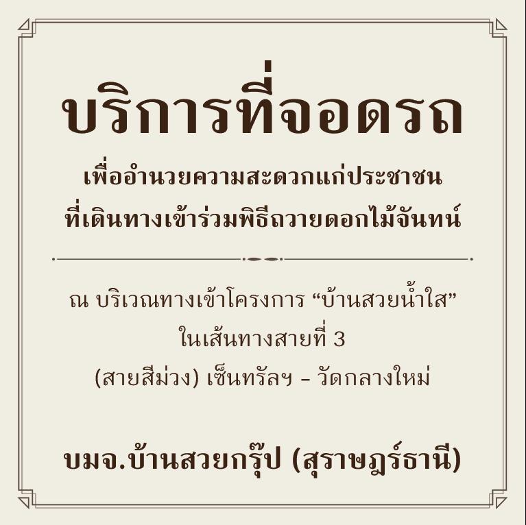 Royal Cremation Parking Space Surat Thani